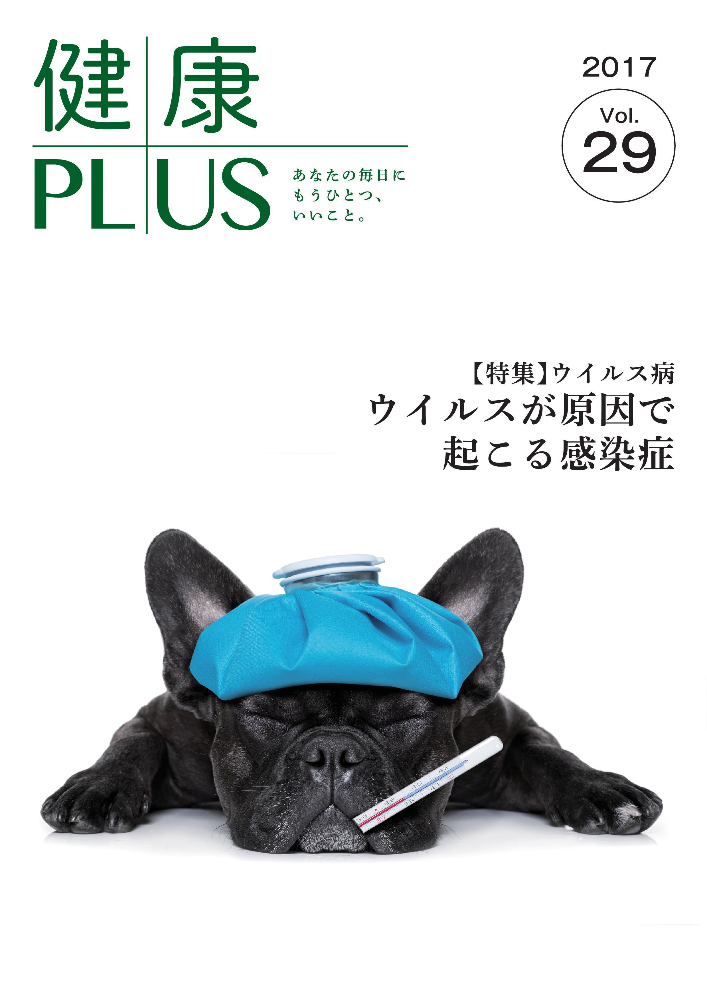 kenko-plus29