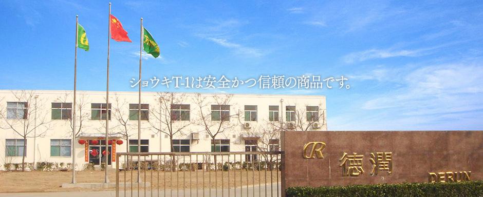 たんぽぽ茶ショウキT-1を製造している工場の画像