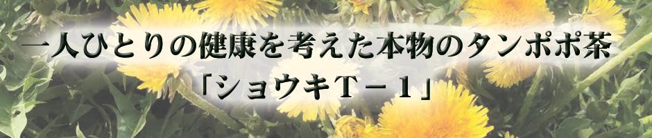たんぽぽ茶ショウキT-1の特長 一人ひとりの健康を考えた本物のたんぽぽ茶